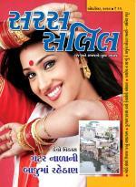 Saras Salil Gujarati