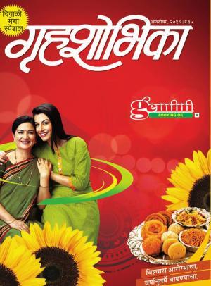 Grihshobha Marathi
