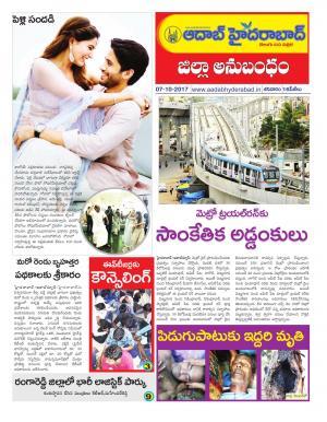 Aadab Hyderabad Tabloid
