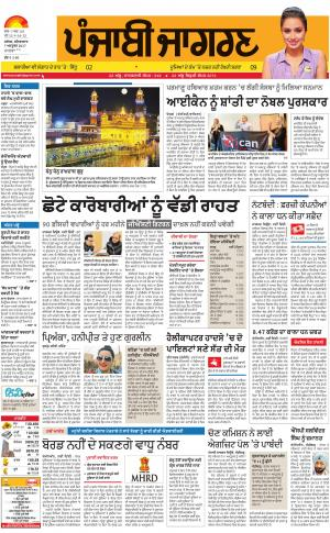 MALWA: Punjabi jagran News : 07th October 2017