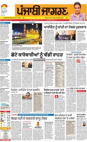 Hoshiarpur: Punjabi jagran News : 07th October 2017