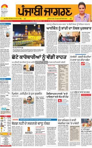 PATIALA: Punjabi jagran News : 07th October 2017