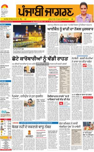 Chandigarh: Punjabi jagran News : 07th October 2017