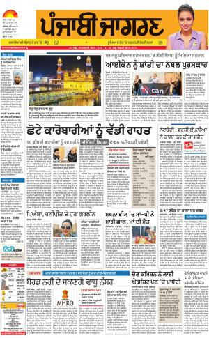 Jagraon: Punjabi jagran News : 07th October 2017