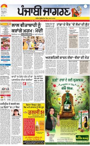 MALWA: Punjabi jagran News : 08th October 2017