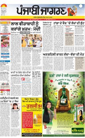 Tarantaran: Punjabi jagran News : 08th October 2017