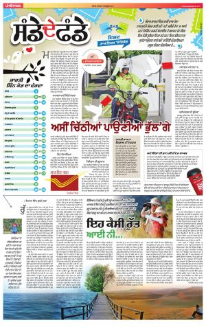 SUPPLEMENT: Punjabi jagran News : 08th October 2017