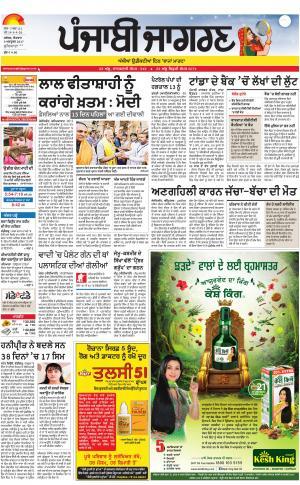 Jagraon: Punjabi jagran News : 08th October 2017