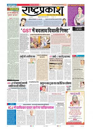 08th Oct Rashtraprakash