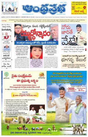 9.10.2017 Andhra Pradesh Main