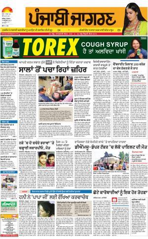 MALWA: Punjabi jagran News : 09th October 2017