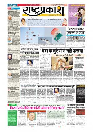 9th Oct Rashtraprakash