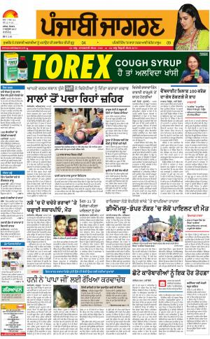 Chandigarh: Punjabi jagran News : 09th October 2017