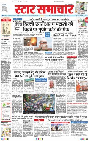 starsamachar bhopal