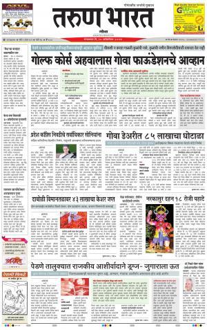 Tarun Bharat Goa
