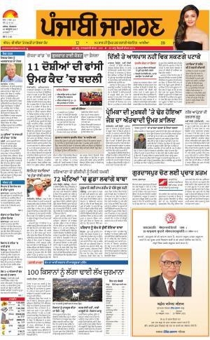 MALWA: Punjabi jagran News : 10th October 2017