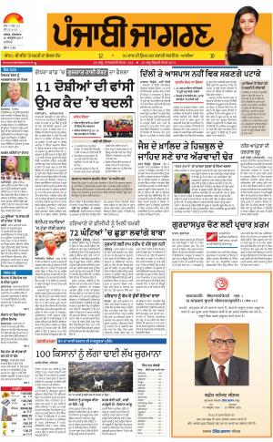 JALANDHAR: Punjabi jagran News : 10th October 2017