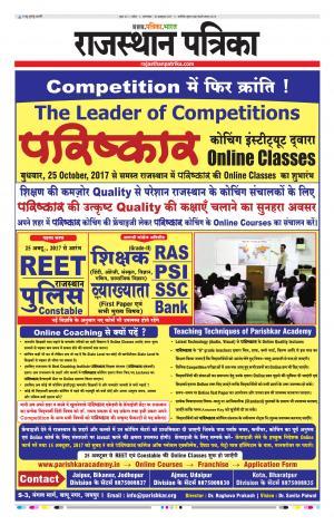 Rajasthan Patrika Kota