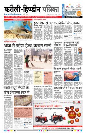 Rajasthan Patrika Karoli
