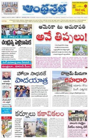 11.10.2017 Andhra Pradesh Main