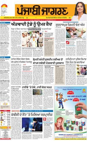 DOABA: Punjabi jagran News : 11th October 2017