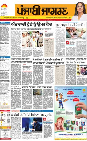 Chandigarh: Punjabi jagran News : 11th October 2017