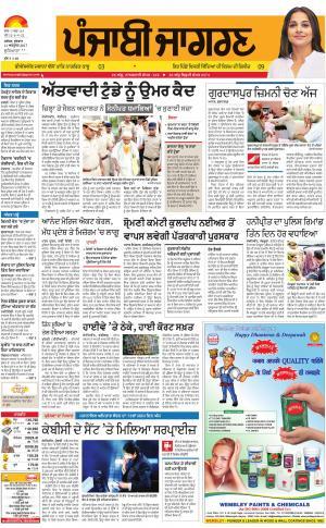 LUDHIANA: Punjabi jagran News : 11th October 2017
