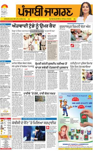 Jagraon: Punjabi jagran News : 11th October 2017