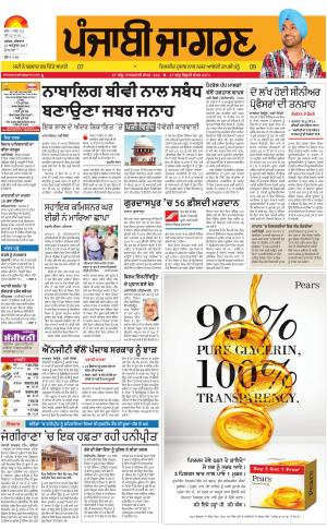 Hoshiarpur: Punjabi jagran News : 12th October 2017