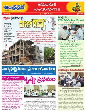 12-10-2017 Vijayawada