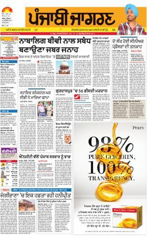 Tarantaran: Punjabi jagran News : 12th October 2017