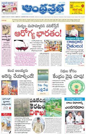 12.10.2017 Andhra Pradesh Main