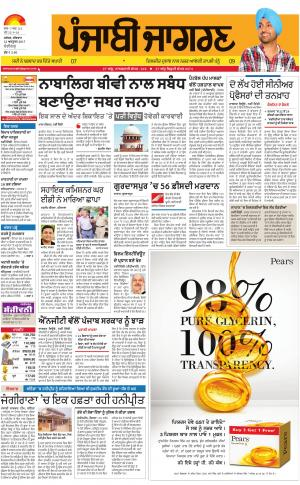 Chandigarh: Punjabi jagran News : 12th October 2017