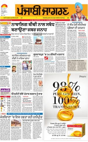 JALANDHAR Dehat: Punjabi jagran News : 12th October 2017