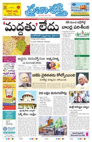 Main News