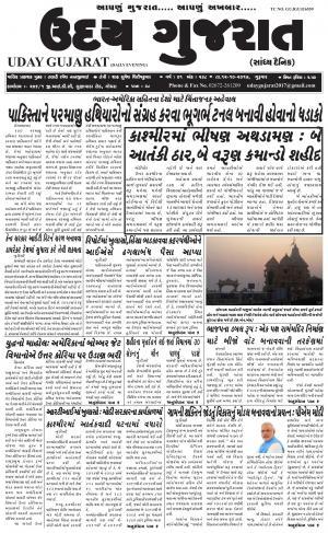 Uday Gujarat Date : 30/09/2017