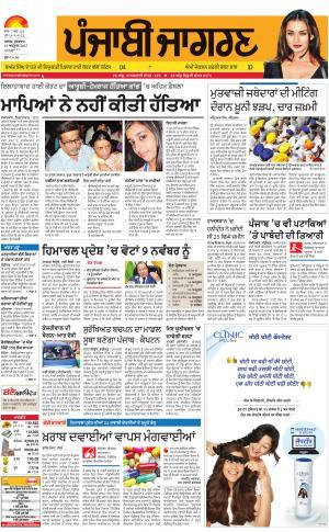 MALWA: Punjabi jagran News : 13th October 2017