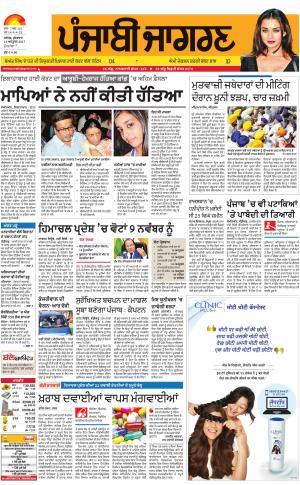 Hoshiarpur: Punjabi jagran News : 13th October 2017