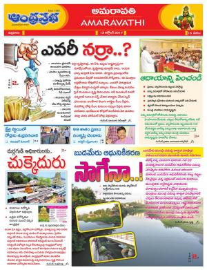 13.10.2017 Vijayawada