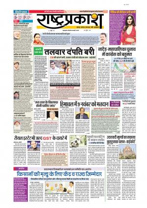 13th Oct  Rashtraprakash