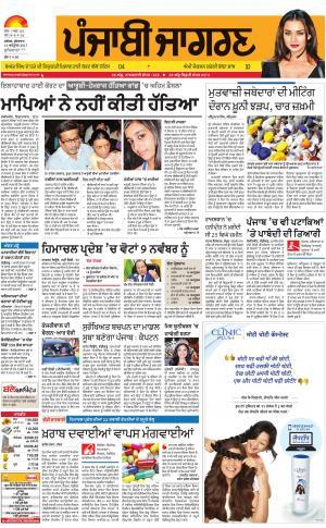 LUDHIANA: Punjabi jagran News : 13th October 2017