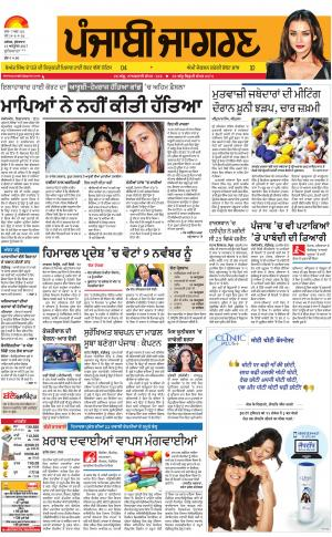 Jagraon: Punjabi jagran News : 13th October 2017