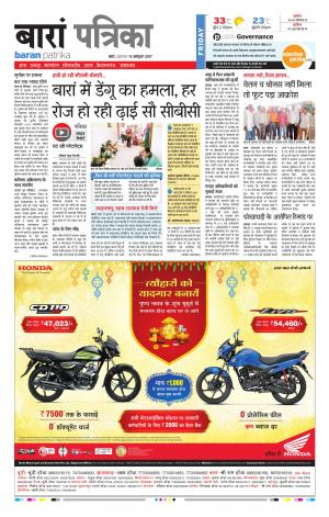 Rajasthan Patrika Baran