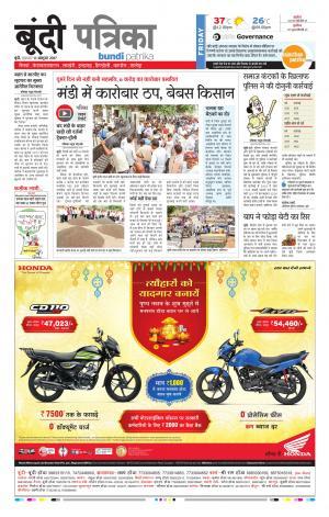 Bundi Rajasthan Patrika
