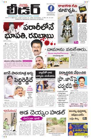 leader newspaper  14.10.2017