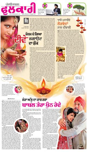 SUPPLEMENT: Punjabi jagran News : 14th October 2017