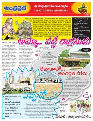 14.10.2017 Sripottisreeramulu Nellore