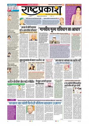 14th Oct Rashtraprakash