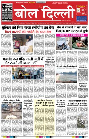 Bol Delhi