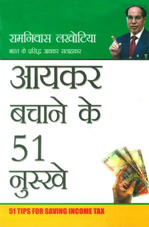 आयकर बचाने के 51 नुस्खे : Ayakar Bachane Ke 51 Nuskhe